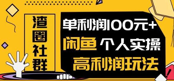 王渣男闲鱼无货源项目,单利润100+闲鱼个人实操高利润玩法