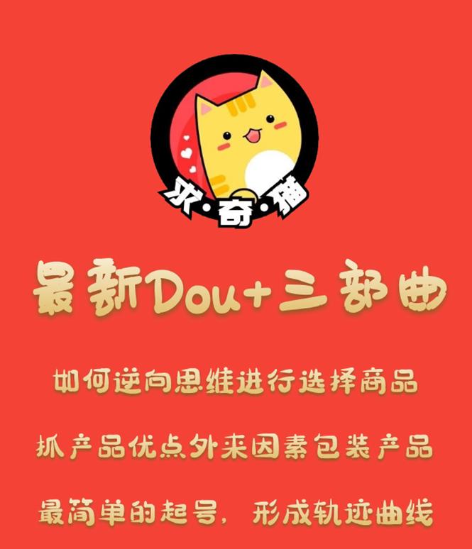 求奇猫 最新DOU+三部曲,逆向思维选择商品+包装产品+简单起号