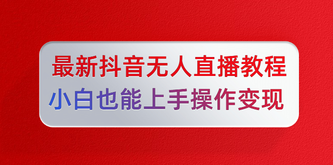 陈江雄5月10号最新抖音无人直播教程,小白也能上手操作变现