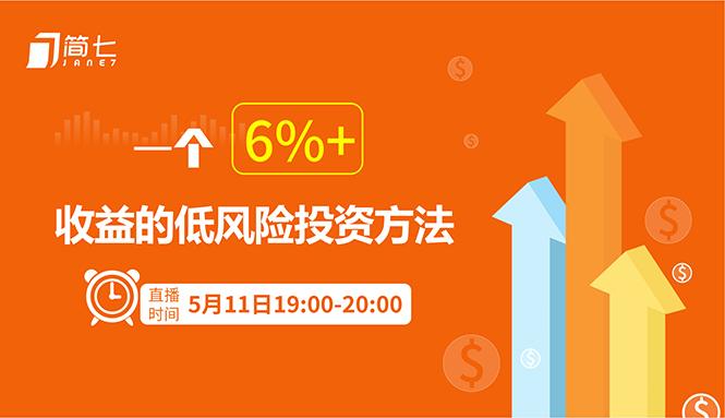 投资理财课:一个6%+收益的低风险投资方法