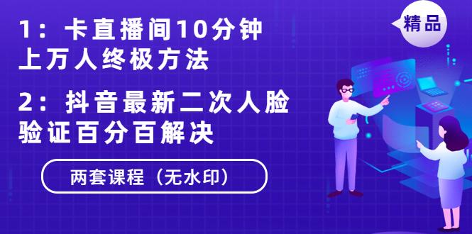 卡直播间10分钟上万人终极方法+抖音最新二次人脸验证百分百解决