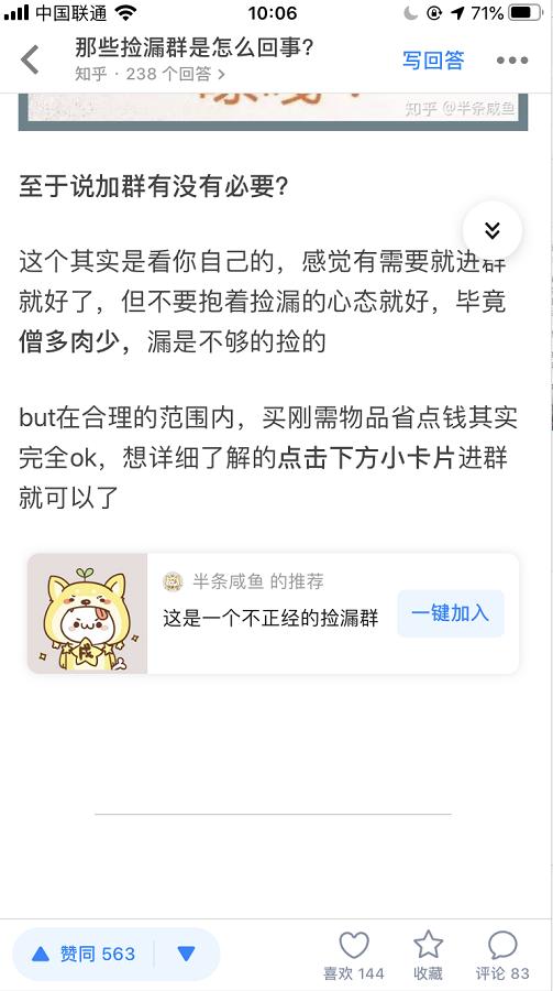 QQ线报群是怎么赚钱的,分享一个一天稳赚300元的副业小项目插图