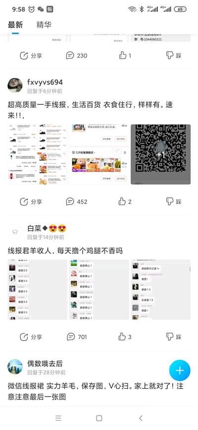 QQ线报群如何引流赚钱?5000羊毛党的个人号年赚10万+插图1