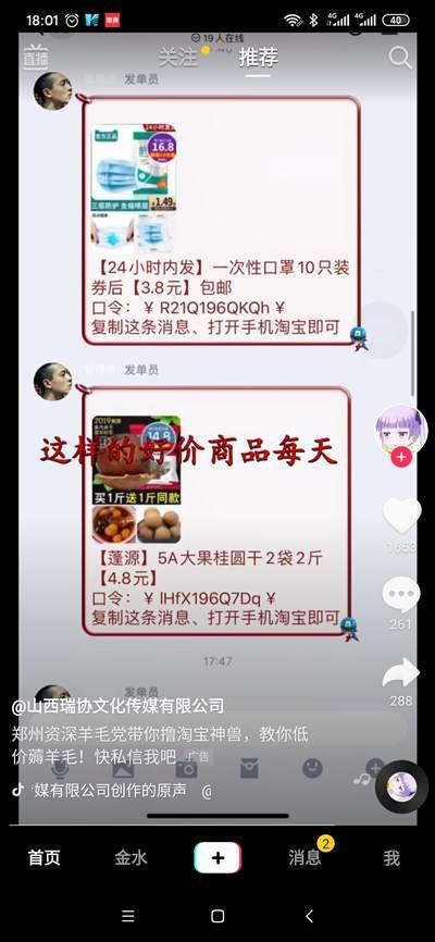 QQ线报群如何引流赚钱?5000羊毛党的个人号年赚10万+插图2