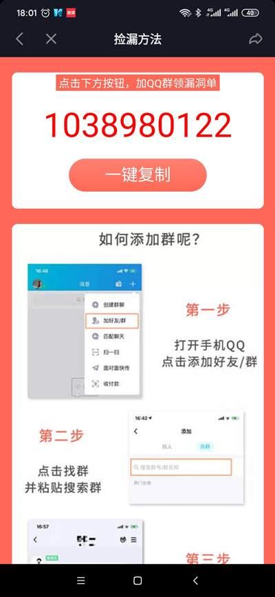QQ线报群如何引流赚钱?5000羊毛党的个人号年赚10万+插图3