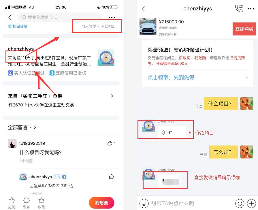靠卖粉日入千元的闲鱼手工粉赚钱玩法插图(1)