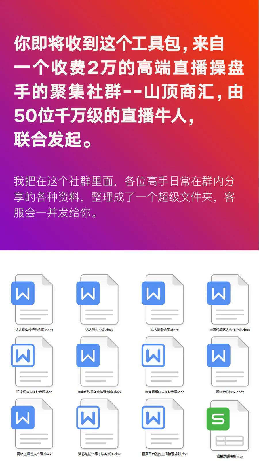 直播工具包:56份内部资料+直播操盘手运营笔记2.0【文字版+资料】插图1