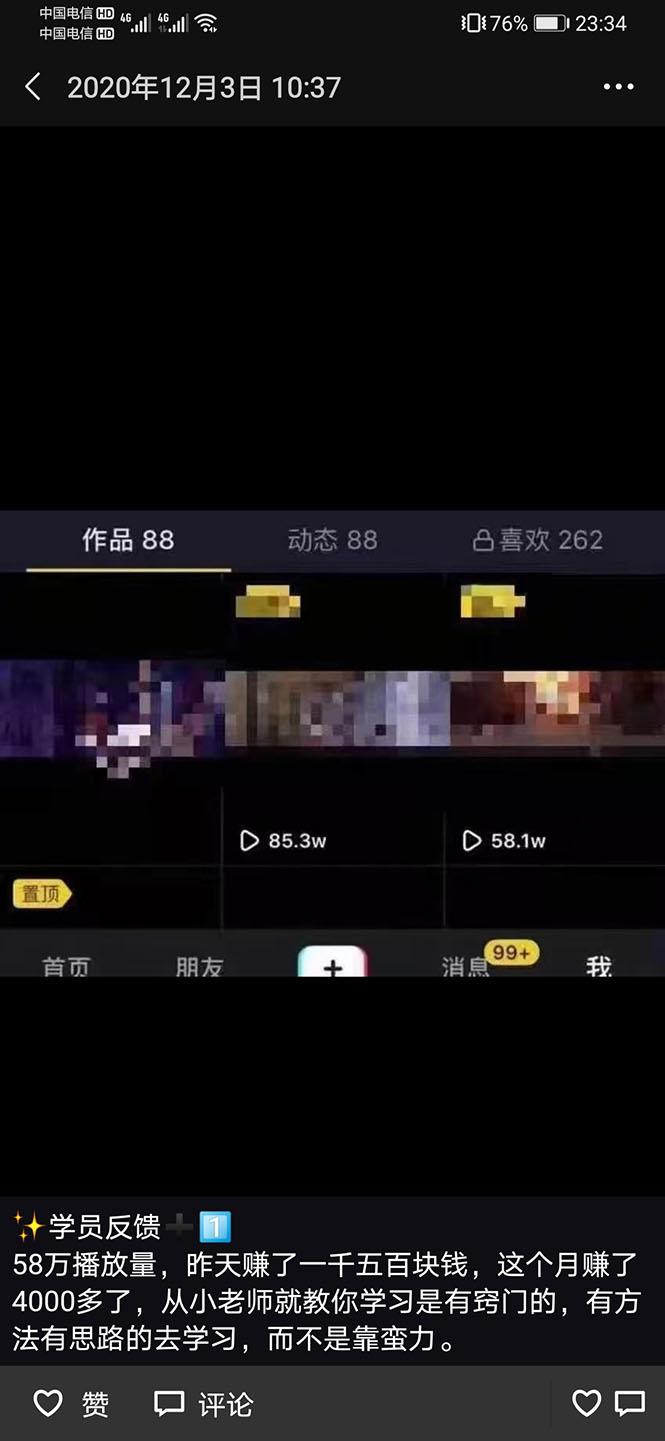 山城先生高级抖音项目:视频轻松几十万,稳定简单,快速上手,保证热门插图1