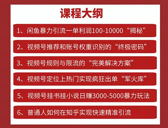 起航哥-第3期视频号核心机密:暴力搬运日入3000+月赚10万玩法副业项目1