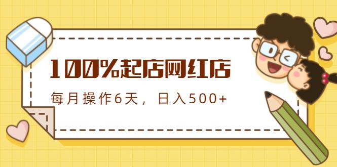 [给力项目] 100%起店网红店第三期,每个月操作6天就可以起店赚钱,日入500+